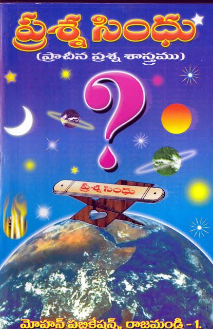 ప్రశ్న సింధు | Prasna Sindhu | GRANTHANIDHI | MOHANPUBLICATIONS | bhaktipustakalu