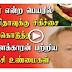 Jayalalitha treatment doctor viral video |TAMIL VIRAL VIDEO
