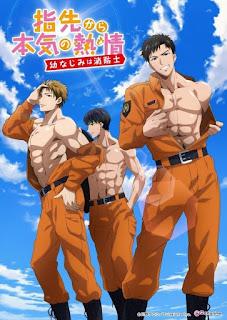تقرير أنمي رجال الإطفاء الشغوفين: صديق الطفولة هو رجل الاطفاء Yubisaki kara no Honki no Netsujou: Osananajimi wa Shouboushi