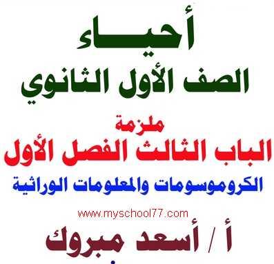 مذكرة الأحياء للصف الأول الثانوى ترم ثانى 2020  أ. أسعد مبروك