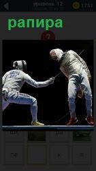 Фехтование на рапирах между соперниками