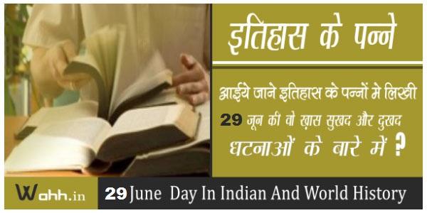 29-June-Aaj-Ka-itihaas-History