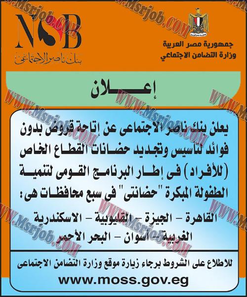 اعلان بنك ناصر الاجتماعي للشباب فى سبع محافظات والتقديم والشروط 13 / 4 / 2018