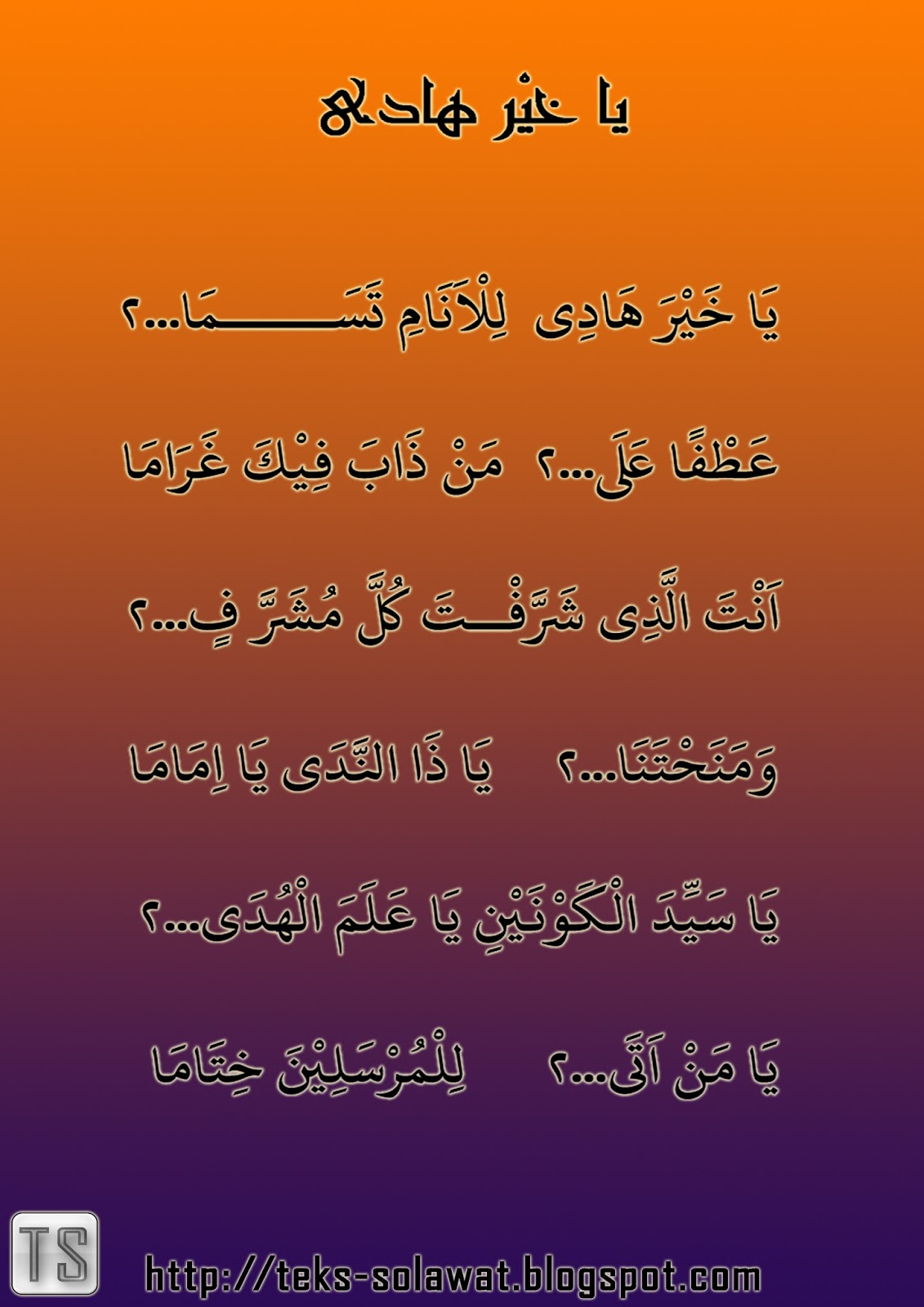 Lirik Sholawat Ya Khoiro Hadi
