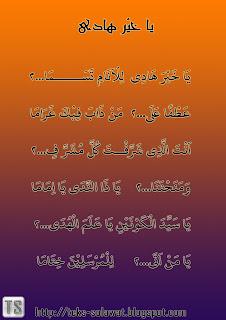 Teks Sholawat Ya Khoiro Hadi