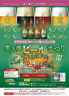 Oirase Beer Fes 2017 poster 奥入瀬ビールまつり ポスター 十和田市 Towada City