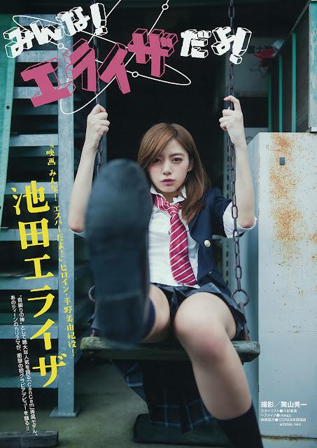 Ikeda Elaiza 池田エライザ Young Magazine No 41 2015 Pics 01