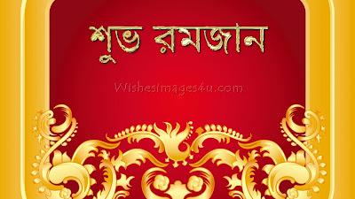 শুভ রমজান Images