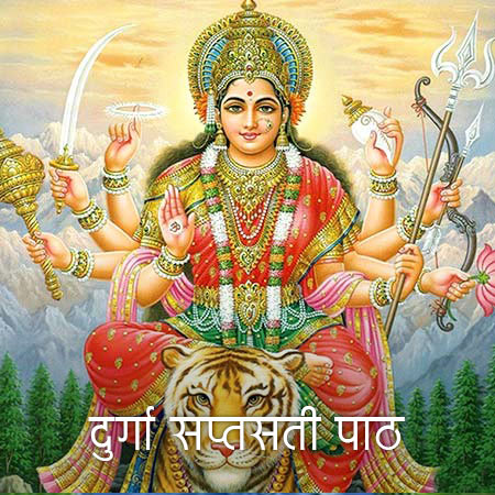 durga saptashati path - india news collections