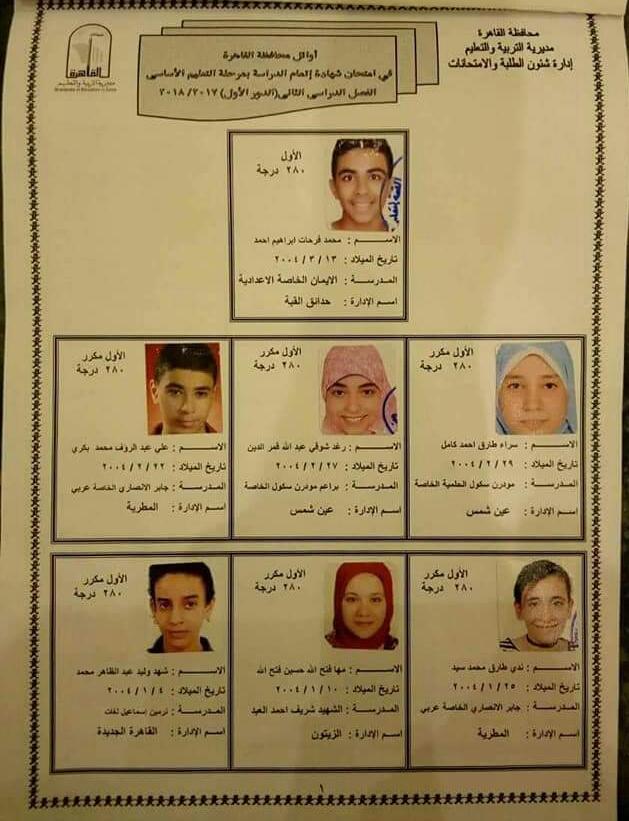 نتيجه امتحانات الشهادة الاعدادية بمحافظة القاهرة 2018 واوائل المحافظة برقم الجلوس هنا