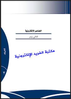 تحميل كتاب ثنائي زينر Book zener diode pdf