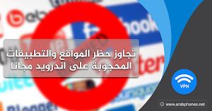 تجاوز حظر المواقع والتطبيقات المحجوبة على اندرويد مجانا