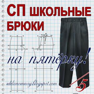 СП: школьные брюки на пятёрку!