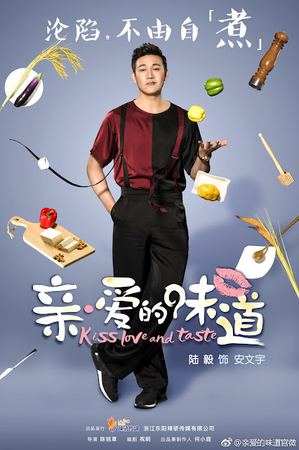 Kiss, Love and Taste c-drama