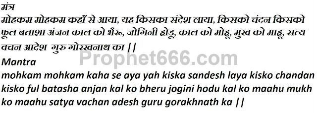Anguthi Dwara Vashikaran Totka