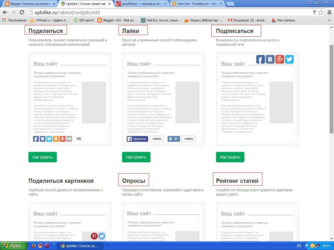 Как настроить и установить в блог кнопки соц сетей, рейтинга оценки статей.