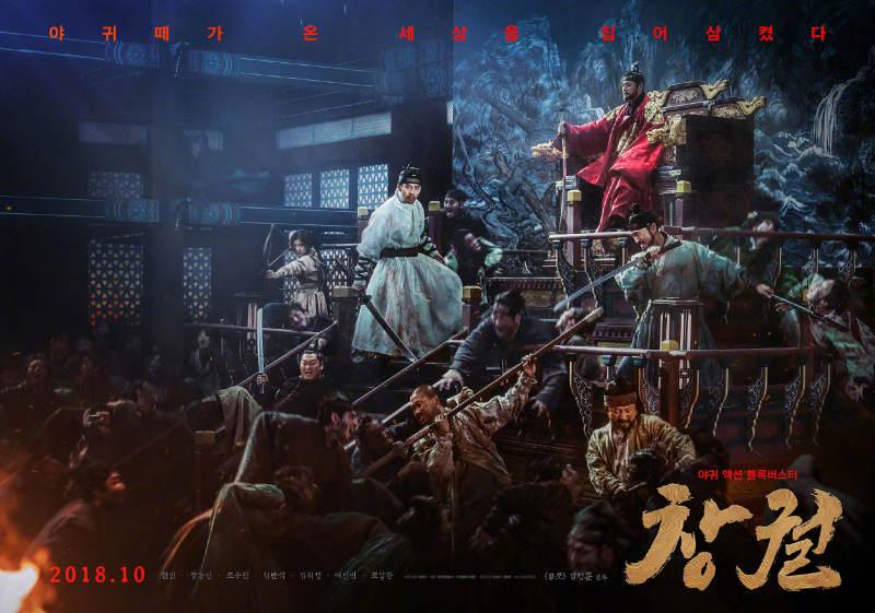"""Hyun Bin contra los demonios de la noche en la era Joseon. Esto es """"Rampant (창궐)"""""""