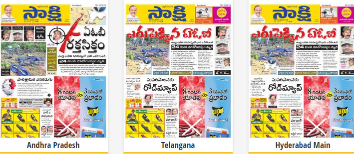 Sakshi Epaper 25 October,2016 | HD TV TELUGU