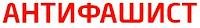http://antifashist.com/item/kaligula-sdelal-konya-senatorom-avakov-tozhe-ne-paset-zadnih-narod-bezmolvstvuet.html