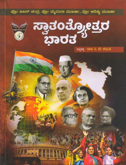 http://www.navakarnatakaonline.com/swaatantryottara-bhaarata