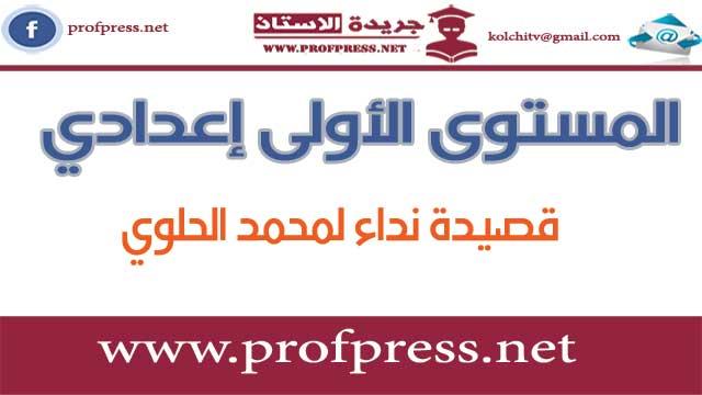 لتلاميذ السنة الأولى إعدادي تحضير نص نداء للشاعر محمد الحلوي