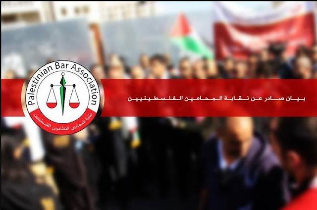 تعميم صادر عن مجلس نقابة المحامين الفلسطينيين