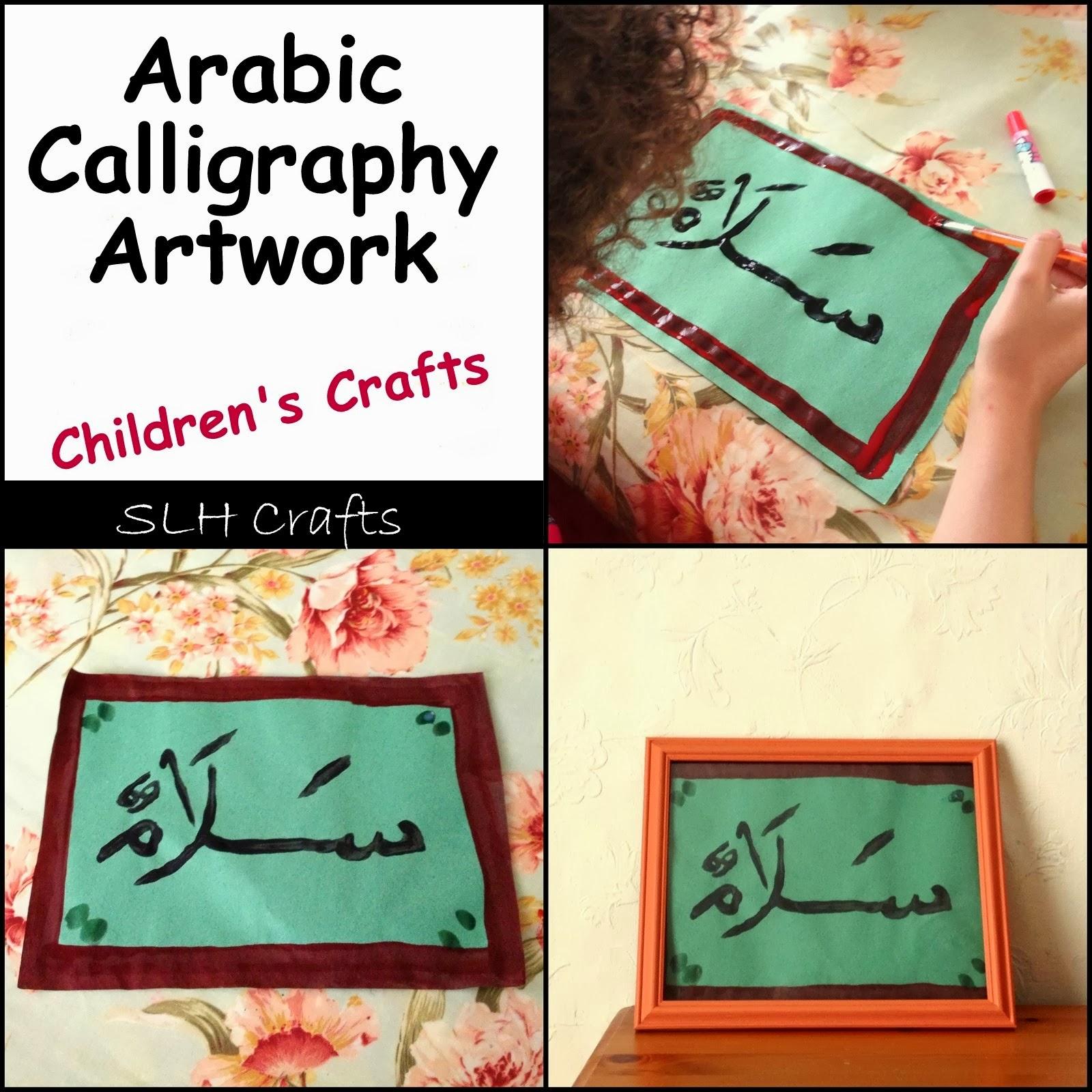Slh Crafts Islamic Crafts