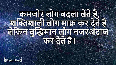 Motivational and Inspirational Quotes in Hindi