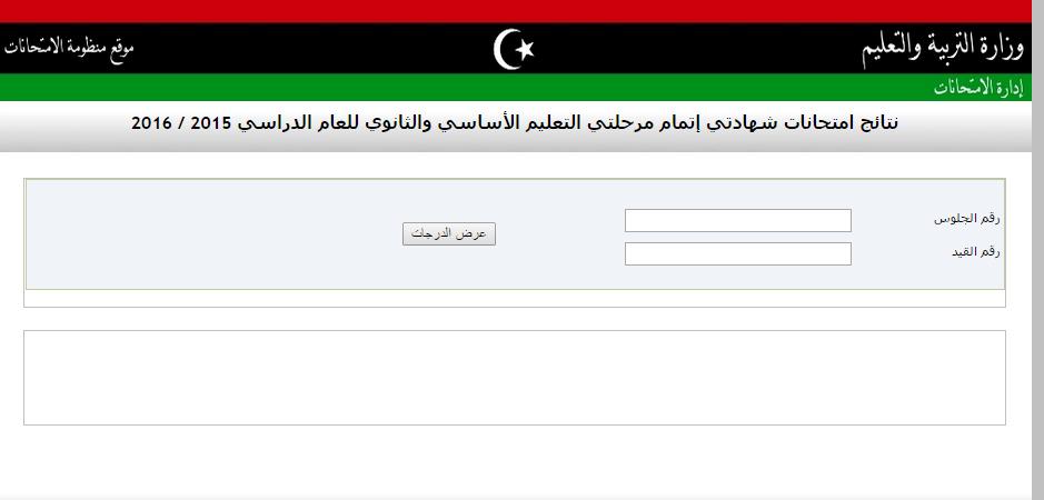 طريقة الاستعلام عننتيجة الشهادة الإعدادية في ليبيا 2017