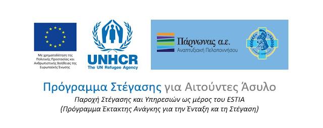 Συνεχίζεται η μίσθωση διαμερισμάτων/ οικιών για το πρόγραμμα φιλοξενίας προσφύγων στην Τρίπολη
