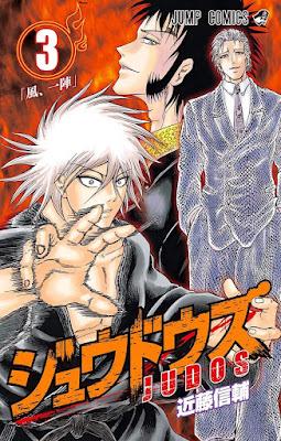 [Manga] ジュウドウズ 第01-03巻 [Judos Vol 01-03] Raw Download