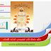 كتاب مأساة شاب هندوسي إعتنق الإسلام pdf غازي أحمد