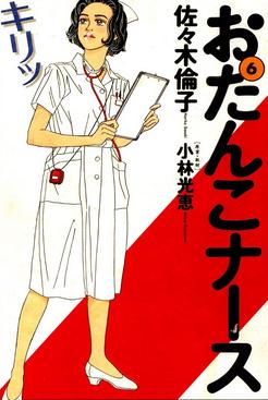 おたんこナース 第01-06巻 [Otanko Nurse vol 01-06]