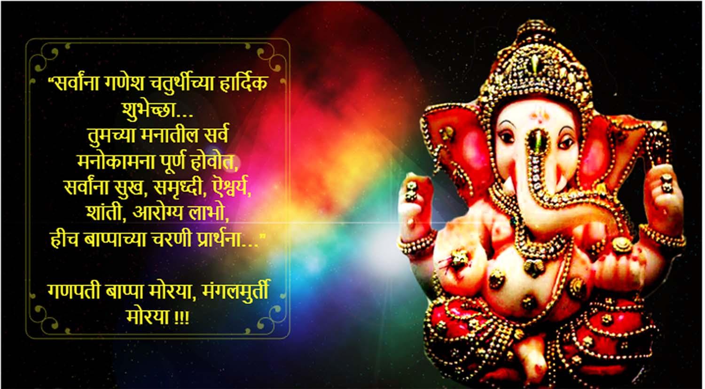 Happy Ganesh chaturthi in marathi