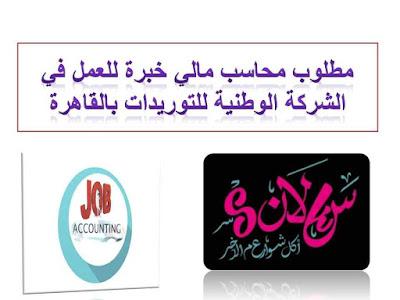 مطلوب محاسب مالي خبرة للعمل في الشركة الوطنية للتوريدات بالقاهرة