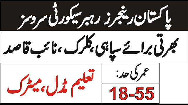 Pakistan Rangers Rahbar Guards & Security Services Jobs 2020