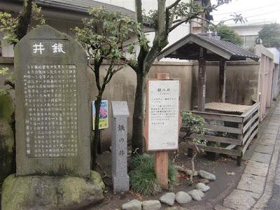 鎌倉十井・鉄ノ井