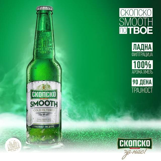 Neues Bier von Skopsko - Smooth!