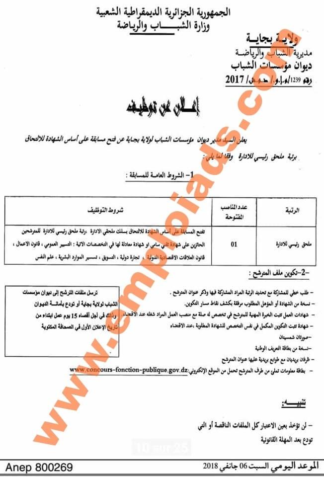 اعلان مسابقة توظيف بديوان مؤسسات الشباب ولاية بجاية جانفي 2018
