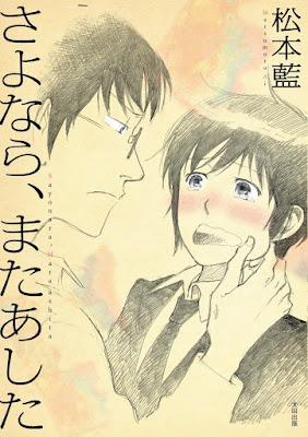 [Manga] さよなら、またあした Raw Download