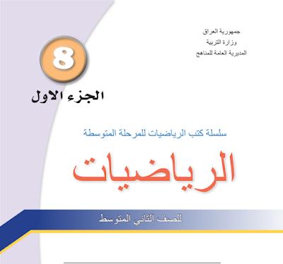 كتاب الرياضيات للصف الثاني المتوسط المنهج الجديد - الجزء الأول 2018 - 2019