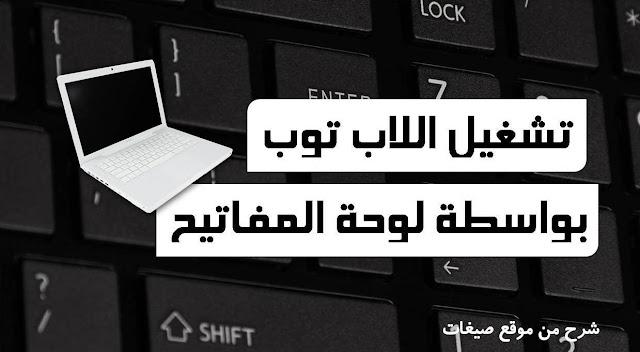 تشغيل اللابتوب من لوحة المفاتيح