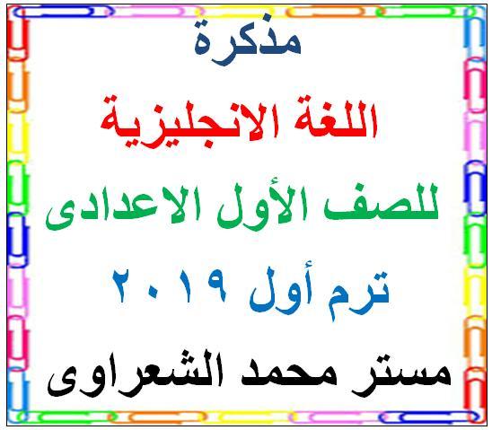 أقوى مذكرة لغة انجليزية أولى اعدادى ترم أول 2019 مستر محمد الشعراوى