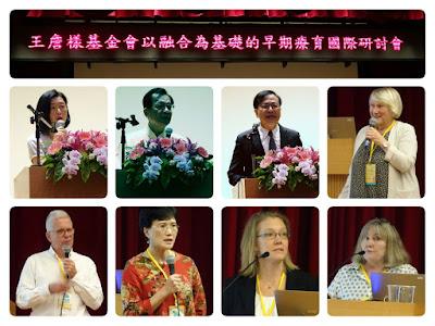 研討會回顧 : 王詹樣基金會「早療國際研討會」