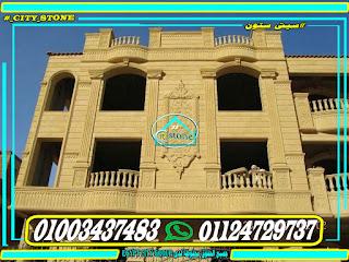 اسعار حجر هاشمي