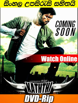 Kaththi 2014 Watch Online With sinhala Subtitle