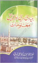 Bunyadi Dini Aur Tareekhi Maloomat Pdf Book Download Free