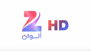 تردد قناة زي الوان Zee Alwan الجديد على نايل سات 2018