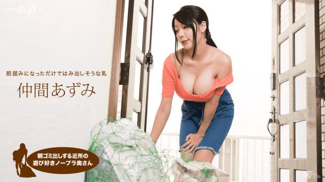 1pondo-032517-505 Azumi Nakama