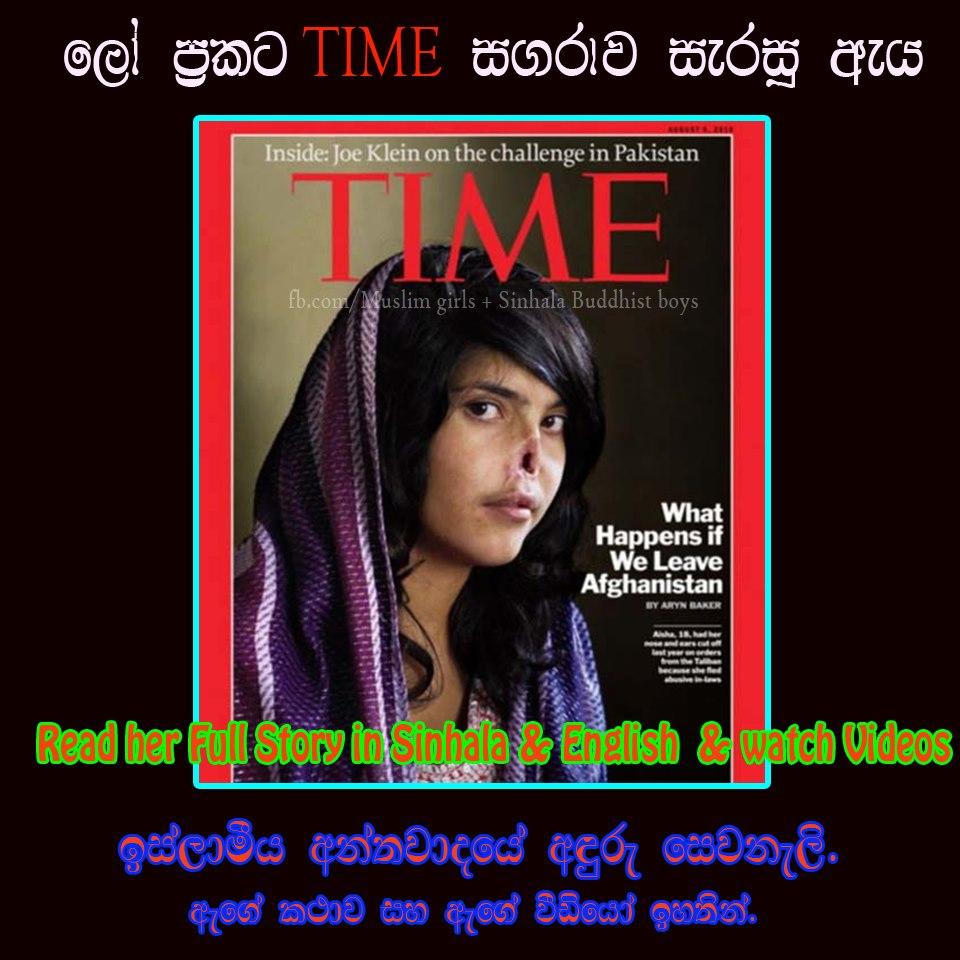 Sri Lankan Fathima's Blog: Mutilated Afghan Girl Aisha